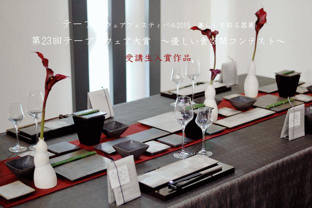フェスティバル テーブル ウェア